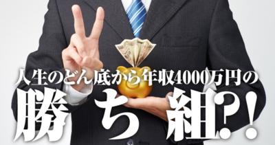 GoスキャルFX・どん底、年収4000万円、勝ち組.PNG