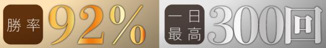 GoスキャルFX・勝率92%、1日300回.PNG