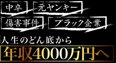 GoスキャルFX・年収4000万円、中卒、ヤンキー.PNG